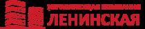 УК Ленинская